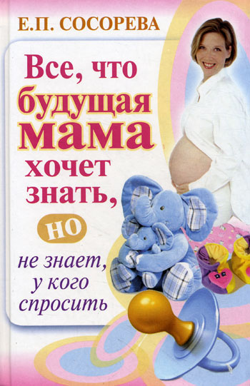 Для вас будущая мама